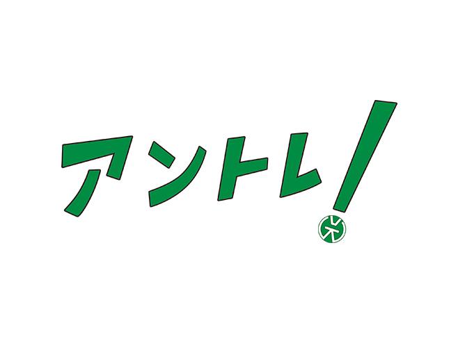 アントレプレナーシップ(アントレ!)